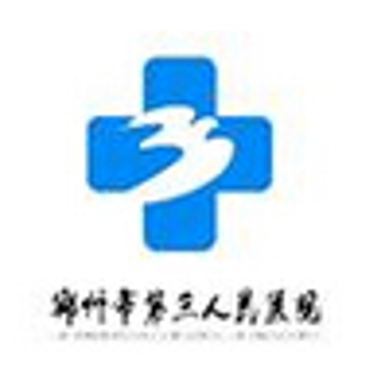 郑州市第三人民医院
