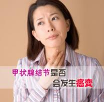 甲状腺结节症状有哪些啊?